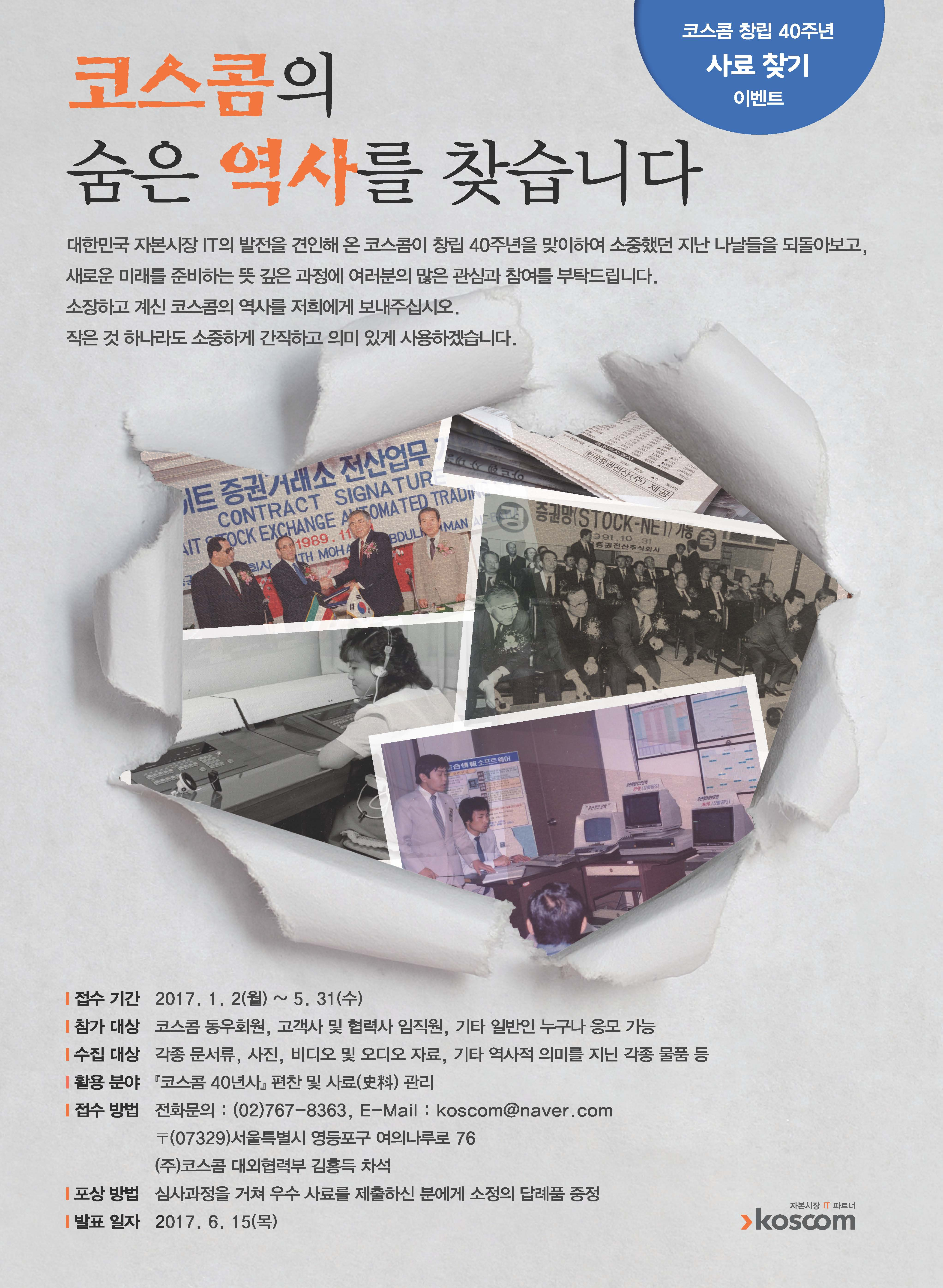 코스콤 창립40주년 사료찾기 이벤트