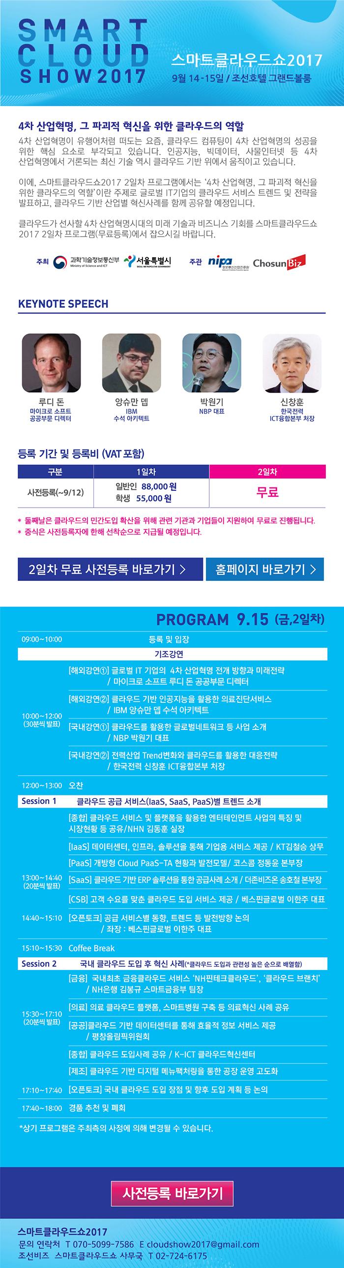 스마트클라우드쇼 2017개최