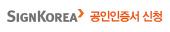 SignKorea 공인인증서 신청