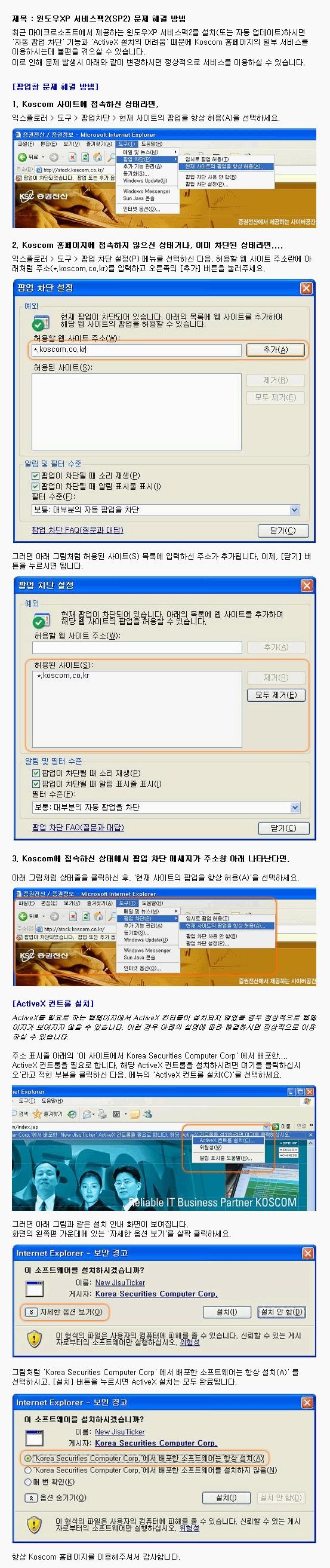윈도우XP 서비스팩2(SP2) 문제 해결 방법