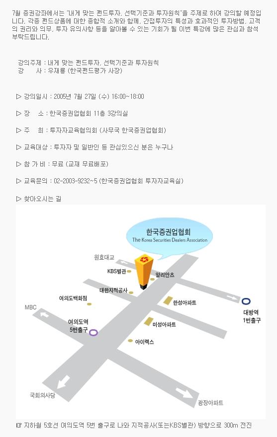 7월 증권강좌 개최안내