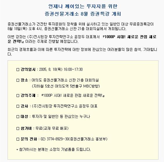 증권선물거래소 8월 증권특강 개최