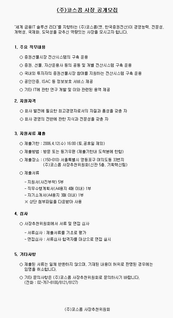 (주)코스콤 사장 공개모집