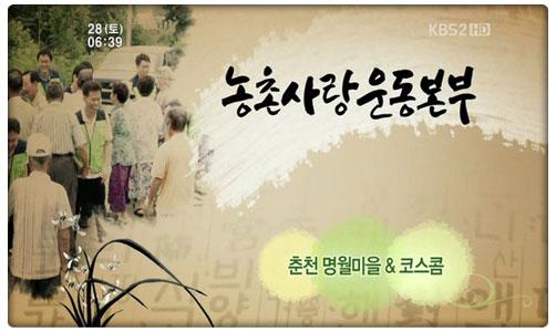 KBS 농촌사랑 운동본부 화면 캡춰 이미지 : 타이틀 화면입니다.