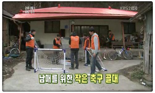 KBS 농촌사랑 운동본부 화면 캡춰 이미지 : 작은 축구골대 조립모습