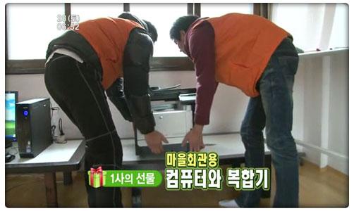 KBS 농촌사랑 운동본부 화면 캡춰 이미지 : 복합기 설치모습