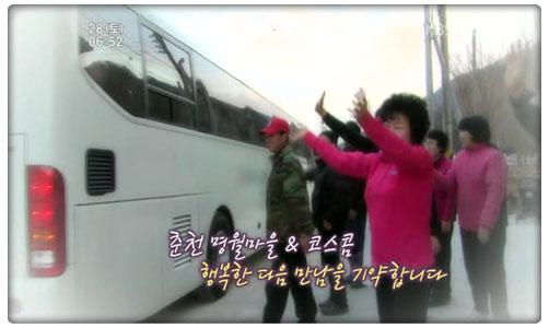 KBS 농촌사랑 운동본부 화면 캡춰 이미지 : 떠나는 봉사단 버스를 배웅하는 주민들 모습