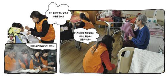신입사원들이 노숙인·노인·장애인 시설에서 봉사활동