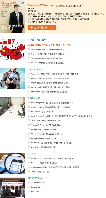 2015년 사외보 신년호