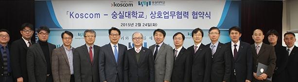 숭실대-코스콤, 금융기술협력 협약 - 사진