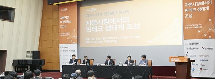 자본시장IT 컨퍼런스 2015 개최 - 사진