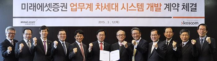 코스콤-미래에셋증권 업무계 차세대시스템 개발 계약  - 사진